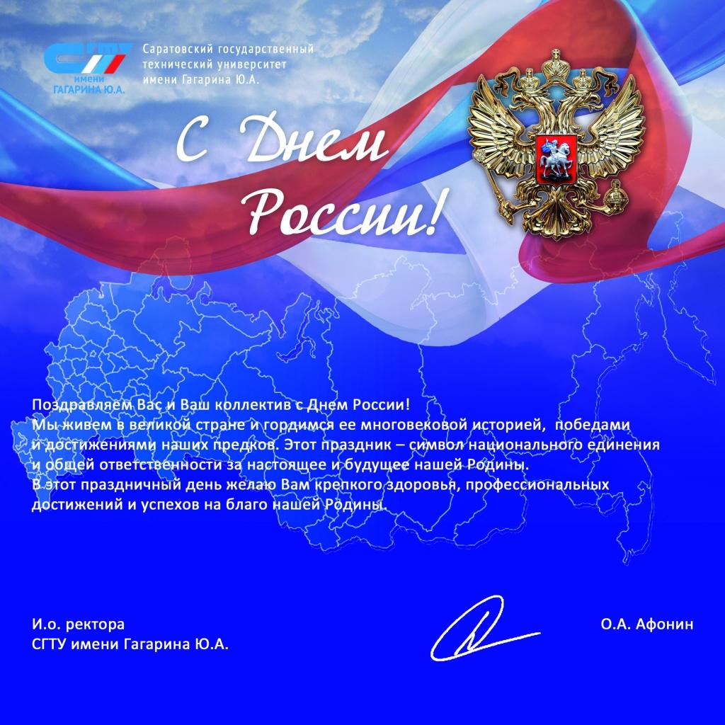 военное поздравления государственные праздники второй