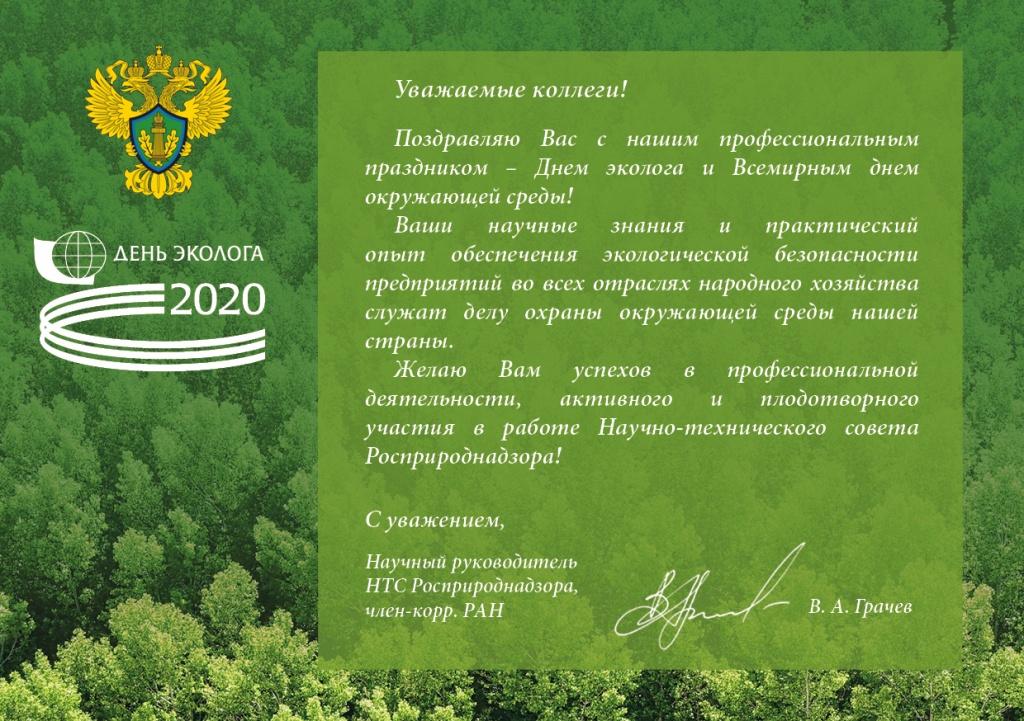 поздравления с днем эколога от главы близких любимых
